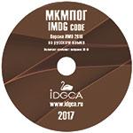 IMDG CODE на русском языке