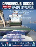 сертификация перевозки пассажиров и грузов презентация